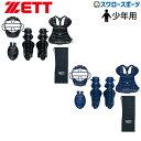 送料無料 ゼット ZETT 限定 少年用 軟式 キャッチャー 防具 4点セット BL7520 野球用品 スワロースポーツ 少年野球