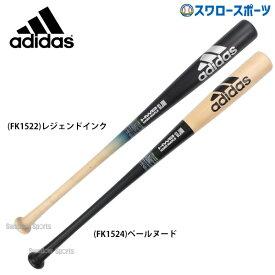 【あす楽対応】 \10/25限定ポイント最大20倍/adidas アディダス トレーニング バット 山田選手型 木製 重量 GLJ80 野球用品 スワロースポーツ