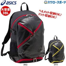 【あす楽対応】 アシックス ベースボール ASICS バッグ オールイン バックパック 3123A459 野球リュック バット差しポケット 野球用品 スワロースポーツ