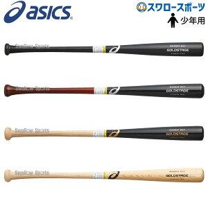 【あす楽対応】 アシックス ベースボール ASICS 少年野球 少年用 軟式 木製 バット ゴールドステージ 3124A141 軟式木製バット 少年用 軟式用 木製バット 野球用品 スワロースポーツ