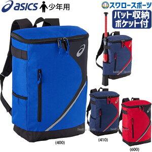アシックス ベースボール ASICS バッグ バック ジュニア用 バックパック 3124A148 少年用 野球リュック 野球用品 スワロースポーツ 少年野球