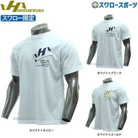 【あす楽対応】 ハタケヤマ hatakeyama ウエア スワロー 限定 オーダー ドライTシャツ HF-SDT20 ウェア ウエア 新商品 野球用品 スワロースポーツ