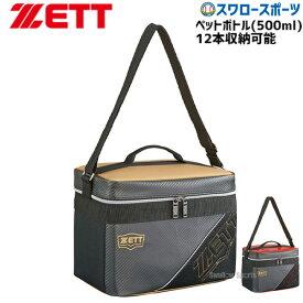 【あす楽対応】 ゼット ZETT バッグ バック 限定 クーラーバッグ BA1530 遠征 保冷バッグ 野球用品 スワロースポーツ