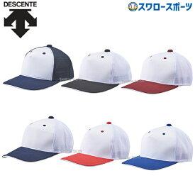 【3/1全品ポイント2倍 一部20倍!】 デサント フロント パネルキャップ C-7001 角型 新商品 野球用品 スワロースポーツ