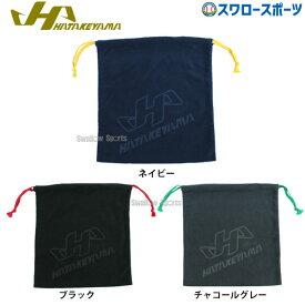 \10/25限定ポイント最大20倍/【あす楽対応】 ハタケヤマ HATAKEYAMA 袋 フリース袋 BA-FB20 野球用品 スワロースポーツ