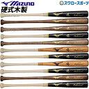 ミズノ MIZUNO バット プロフェッショナル 硬式木製バット 1CJWH175 硬式用 木製バット 高校野球 野球部 野球用品 スワロースポーツ