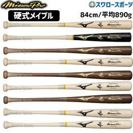 【あす楽対応】 送料無料 ミズノプロ 限定 メイプルバット ミズノ 硬式木製バット ロイヤルエクストラ 84cm 1CJWH17300 Mizuno 硬式用 木製バット 高校野球 野球部 野球用品 スワロースポーツ