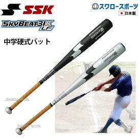 【あす楽対応】 送料無料 SSK エスエスケイ バット スカイビート 硬式 中学 金属バット 31K-LF JH SBB2004 硬式用 硬式バット 高校野球 野球部 野球用品 スワロースポーツ