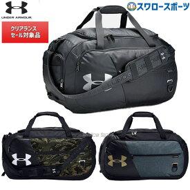 アンダーアーマー ベースボール UA バッグ バック アンディナイアブル ダッフル 4.0 MD 約58L 1342657 Under Armour 野球用品 スワロースポーツ