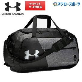 アンダーアーマー UA バッグ バック アンディナイアブル ダッフル 4.0 LG 約85L 1342658 Under Armour 野球用品 スワロースポーツ