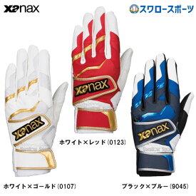 ザナックス XANAX バッティンググローブ 両手 両手用 BBG101 バッティング用 手袋 野球用品 スワロースポーツ