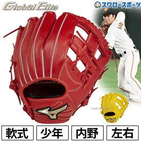 ミズノ MIZUNO 少年軟式用 グローブ グラブ グローバルエリートRG ブランドアンバサダー 坂本勇人モデル サイズL 1AJGY22123 軟式用 野球用品 スワロースポーツ 少年野球