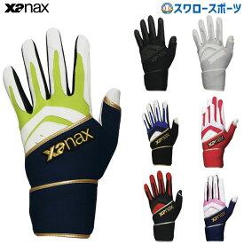 【あす楽対応】 ザナックス バッティンググローブ 両手 リストサポート一体型 両手用 一部高校野球対応 BBG-57H2LR Sale Xanax 手袋 野球部 メンズ 野球用品 スワロースポーツ
