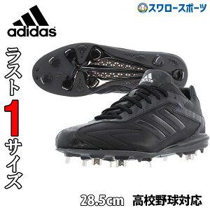 【あす楽対応】 【7/10最大8%引クーポン】 adidas アディダス 金具 野球スパイク 83 アディゼロ T3 LOW 高校野球対応 CQ1295 野球部 野球用品 スワロースポーツ