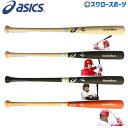 【あす楽対応】 【7/10最大8%引クーポン】 送料無料 アシックス ベースボール ASICS 限定 硬式木製バット BFJ GRAND …