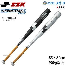 【あす楽対応】 送料無料 バット ssk スカイビート 硬式 オールラウンドバランス 31K LF SBB1004 硬式用 金属バット 高校野球 野球部 野球用品 スワロースポーツ