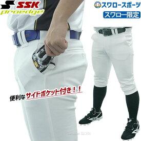 【あす楽対応】 SSK エスエスケイ スワロー限定 プロエッジ PROEDGE ユニフォームパンツ レギュラー UP017FPSW サイドポケット付き 野球用品 スワロースポーツ