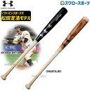 アンダーアーマー UA 硬式木製バット 松田宣浩モデル BFJマーク入 木製 メイプル メープル トップバランス 84cm 13577…