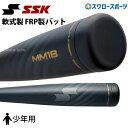 【あす楽対応】 送料無料 SSK エスエスケイ 少年野球 軟式用 バット FRP製 トップバランス MM18 JR SBB5039 ジュニア…