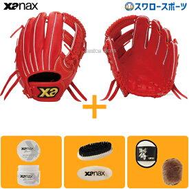 【あす楽対応】 送料無料 ザナックス XANAX 軟式グローブ グラブ トラスト 右投 内野手用 メンテナンス3アイテム セット BRG53720 野球用品 スワロースポーツ
