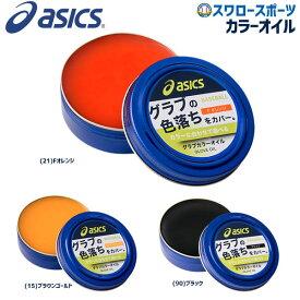 アシックス ベースボール ASICS ベースボールグッズ カラーオイル BEO031 野球部 野球用品 スワロースポーツ