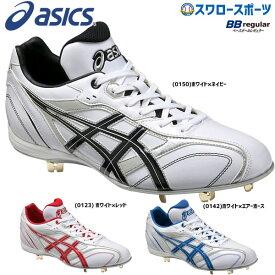 アシックス ベースボール ASICS 樹脂底 金具 野球スパイク SPEEDLUSTER スピードラスター LT SFS600 野球スパイク クリアランス 在庫処分 野球用品 スワロースポーツ