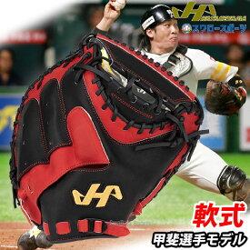 【あす楽対応】 【あす楽対応】送料無料 ハタケヤマ キャッチャーミット 軟式 一般 TH-Pro SERIES シェラームーブ 甲斐モデル TH-SH62 軟式用 捕手用 大人 野球用品 スワロースポーツ