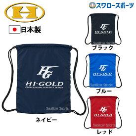ハイゴールド ナップザック グラブ袋 HB-NZ グローブ入れ グラブ入れ 野球用品 スワロースポーツ