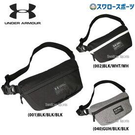 アンダーアーマー バッグ UA ウエストバッグ バッグ 3L 1363303 バック バッグ 野球用品 スワロースポーツ
