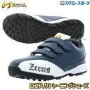 【あす楽対応】 ジームス Zeems 野球 限定 アップシューズ トレーニングシューズ マジックテープ ネイビー ZE-95 トレ…
