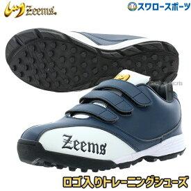 【あす楽対応】 ジームス Zeems 野球 限定 アップシューズ トレーニングシューズ マジックテープ ネイビー ZE-95 トレシュー 野球用品 スワロースポーツ