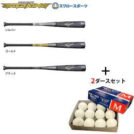 【あす楽対応】 ミズノ 限定 軟式用 バット ビヨンドマックス ギガキング FRP製 1CJBR149 ナガセケンコー M号球 M-NEW 2ダ—ス セット 1CJBR149-M-NEW2 軟式用 新商品 野球用品 スワロースポーツ