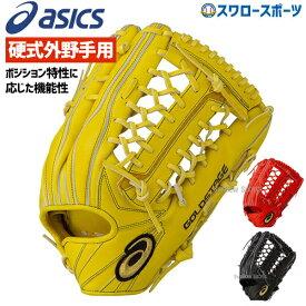 送料無料 アシックス ベースボール ASICS 硬式グローブ グラブ ゴールドステージ 外野用 外野手用 (タテ) 高校野球対応 3121A389 硬式用 大人 野球部 野球用品 スワロースポーツ