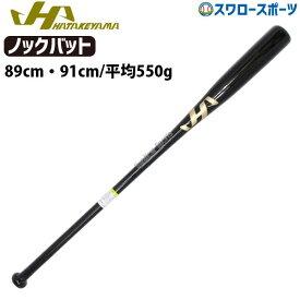 【あす楽対応】 ハタケヤマ HATAKEYAMA 限定 バット カラーノックバット HT-BB 野球部 野球用品 スワロースポーツ