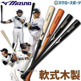【あす楽対応】 ミズノ 限定 軟式 バット 木製 一般 プロフェッショナルセレクション メイプル 1CJWR119 MIZUNO 軟式用 軟式木製バット 軟式野球 野球部 野球用品 スワロースポーツ
