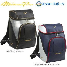 【あす楽対応】 ミズノ MIZUNO 限定 バッグ ミズノプロ MP バックパック PTY 1FJD0409 野球リュック 野球用品 スワロースポーツ