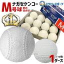 【あす楽対応】 【期間限定!全品ポイント最大30倍】送料無料 ナガセケンコー M号 軟式野球ボール M号球 1ダース (12…