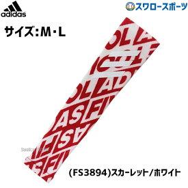 【あす楽対応】 \10/25限定ポイント最大20倍/アディダス 5-TOOL アームスリーブ 片腕用 INT96 adidas 新商品 野球用品 スワロースポーツ