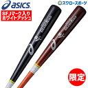 【あす楽対応】 アシックス ベースボール ASICS 限定 硬式木製バット BFJ GRAND ROAD グランドロード 3121A257 硬式バット 硬式野球 高校野球 野球部 部活 野球用品 スワロースポーツ