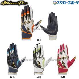【あす楽対応】 ミズノ 限定 バッティンググローブ 両手 両手用 ミズノプロ シリコンパワーアークLI ハイブリッド 1EJEA073 mizuno 野球用品 スワロースポーツ