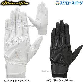 【あす楽対応】 ミズノ バッティンググローブ 両手 限定 ミズノプロ シリコンパワーアークLI ハイブリッド 高校野球ルール対応モデル 1EJEH073 mizuno 手袋 バッティンググラブ 野球用品 スワロースポーツ