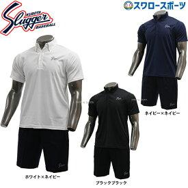 久保田スラッガー Slugger ウェア ウエア 上下セット メンズ ポロシャツ 半袖 ハーフパンツ G-11P-OZ-SH01 春夏 野球用品 スワロースポーツ