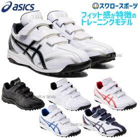 【R】アシックス ベースボール asics 野球 アップシューズ トレーニングシューズ NEORIVIVE TR2 ネオリバイブ TR2 3本ベルト ベロクロ マジックテープ 11123A015 靴 シューズ トレシュー 野球用品 スワロースポーツ