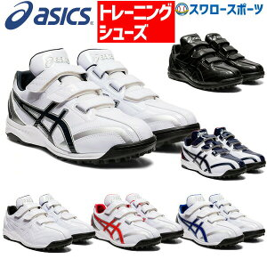 【R】アシックス ベースボール asics 野球 アップシューズ トレーニングシューズ NEORIVIVE TR2 ネオリバイブ TR2 3本ベルト ベロクロ マジックテープ 11123A015 靴 シューズ トレシュー 野球用品 スワ