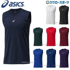 【R】アシックス ベースボール ASICS ウェア ウエア 野球 アンダーシャツ 吸汗速乾 ミドルフィット ノースリーブ 2121A143 夏用 野球部 メンズ 野球用品 スワロースポーツ