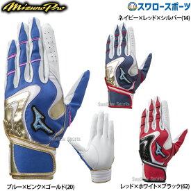 【あす楽対応】 ミズノ 限定 ミズノプロ バッティンググローブ 両手 手袋 モーションアークMF 1EJEA072 MIZUNO バッティンググラブ 野球用品 スワロースポーツ