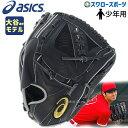 【あす楽対応】 アシックス ASICS 野球 軟式グローブ グラブ ゴールドステージ 大谷翔平モデル 投手用 少年用 少年野…