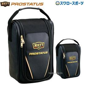 【あす楽対応】 【あす楽対応】ゼット 限定 バッグ ケース プロステイタス シューズケース BAP320 ZETT バック バッグ 新商品 野球用品 スワロースポーツ