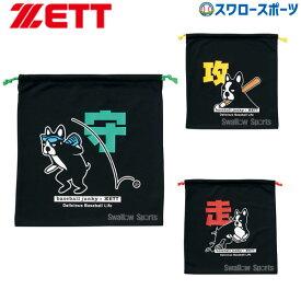 【あす楽対応】 ゼット 限定 バッグ・ケース ベースボールジャンキー ニット袋 BOX20FBJ ZETT 新商品 野球用品 スワロースポーツ