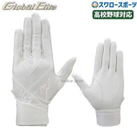 【あす楽対応】 ミズノ 限定 バッティンググローブ 高校野球ルール対応モデル 両手 バッティング用 手袋 グローバルエリート ZeroSpace Leather 1EJEH074 MIZUNO バッティンググラブ 野球用品 スワロースポーツ